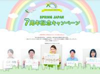 春秋航空日本、就航7周年で777円セールなど記念キャンペーンの画像