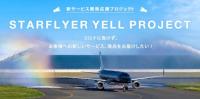 ニュース画像:自分の名前の機体が空を飛ぶ!スターフライヤーがスポンサー募集へ