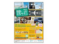 ニュース画像:羽田空港と京急、お子さまランチ無料やスタンプラリーで「はねのばし」