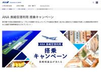 ニュース画像:ANA、長崎利用キャンペーン 4路線の搭乗で名産・特産品をプレゼント