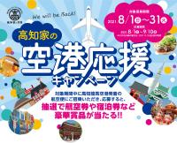 ニュース画像:高知発着便の搭乗対象のキャンペーン、往復航空券や無料宿泊券など当たる