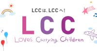 ニュース画像:ピーチ、子供にやさしいLCCへ 2,000円割引やキッズマスクプレゼント
