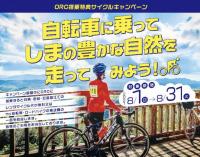 ニュース画像:オリエンタルエアブリッジ、島の自然・文化・食満喫で自転車キャンペーン