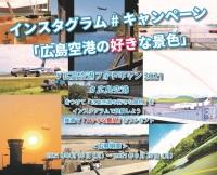 ニュース画像:広島空港、インスタキャンペーン 飛行機見えるホテル宿泊プレゼント