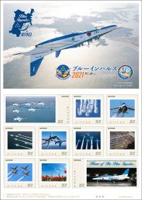 ニュース画像:ブルーインパルス、オリンピック関連の6機超の編隊が切手に