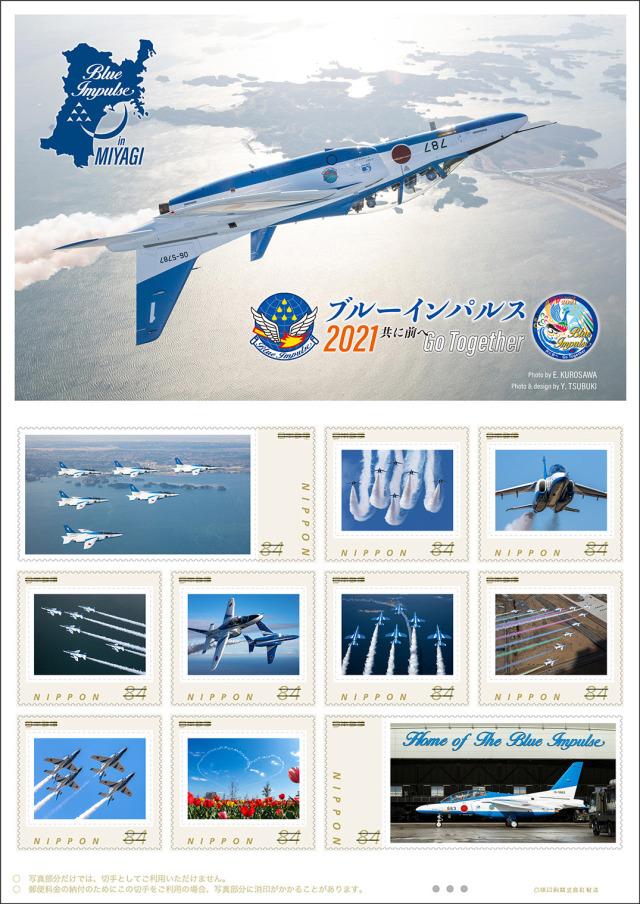 ニュース画像 1枚目:オリジナル フレーム切手セット「ブルーインパルス2021共に前へGo Together」