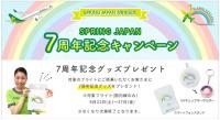 ニュース画像:春秋航空日本、搭乗客に7周年記念ロゴ入りグッズとバッグをプレゼント