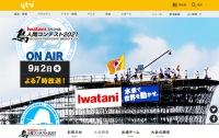 ニュース画像:鳥人間コンテスト2021、9月2日放送 コロナ乗り越え各チームの挑戦紹介