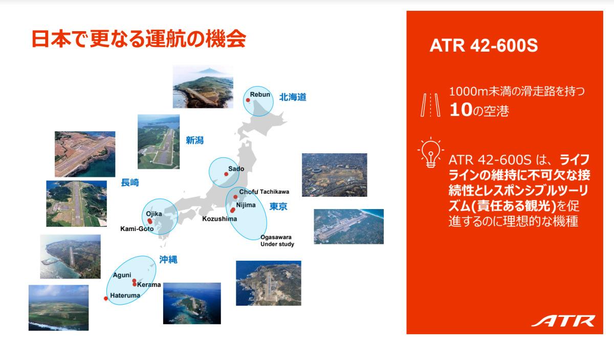 ニュース画像 1枚目:日本で予想されるATR 42-600Sを使用した就航地