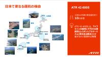 ニュース画像 2枚目:日本で予想されるATR 42-600Sを使用した就航地