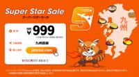 ジェットスター、九州発着の航空券 往復購入で復路999円セールの画像