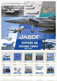 ニュース画像:T-33A・F-104から現役のF-15・777まで、切手「千歳基地 HISTORY」発売