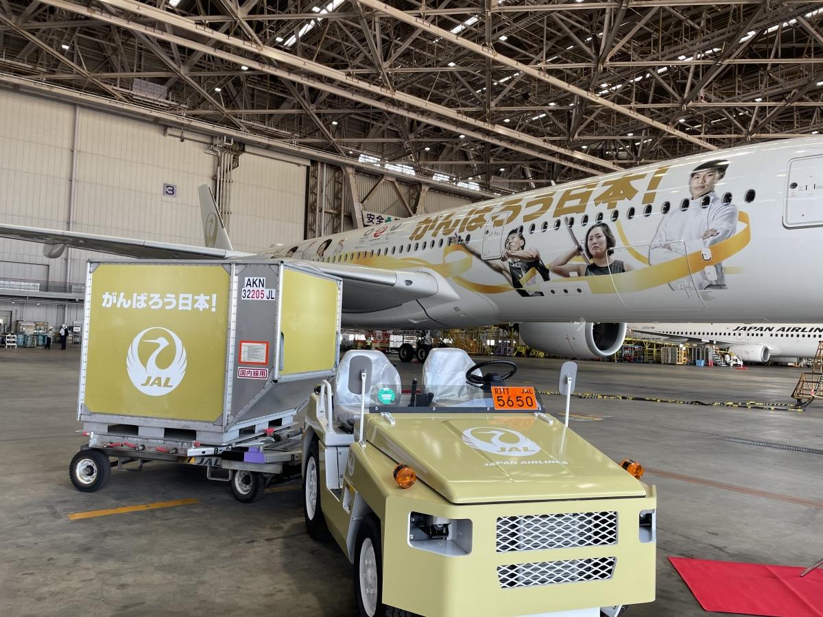ニュース画像 1枚目:羽田空港の金のトーイングトラクター