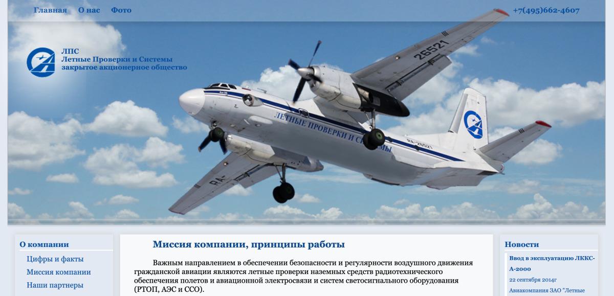 ニュース画像 1枚目:フライトチェック・アンド・システムのホームページに採用されている「RA-26521」