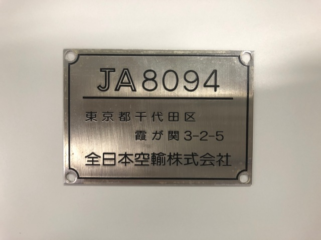ニュース画像 1枚目:第2弾販売の機体識別版「JA8094」、世界で1つだけのレア商品、かつ置き場所に困らない飛行機グッズ