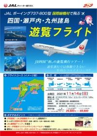 ニュース画像:JAL、高知発着で11月に瀬戸内・九州遊覧フライト 9月20日発売