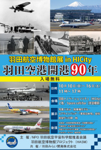 ニュース画像:旧空港跡地のHlCity、羽田空港開港90年写真展開催