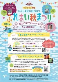 ニュース画像:広島空港、空の日イベントオンライン開催 立入禁止の場所にも潜入