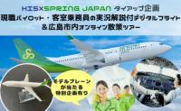 ニュース画像:SPRING JAPAN現役パイロット・CAが実況・解説するデジタルフライト販売