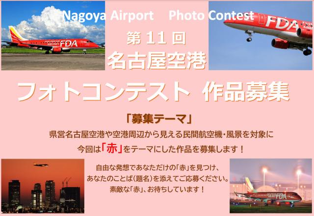 ニュース画像 1枚目:第11回 名古屋空港フォトコンテスト、募集テーマは「赤」