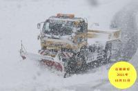 ニュース画像:但馬空港除雪隊の愛称募集、秋田「なまはげ」・丘珠「オニオン」など地域愛も