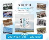 ニュース画像:福岡空港、Instagramフォトコンテスト初開催 思い出テーマに募集