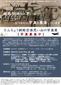 ニュース画像:釧路空港、開港60周年の思い出写真展開催へ 作品を募集