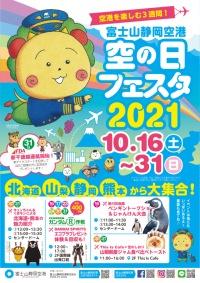 ニュース画像:静岡空港、10月16日から31日まで「空の日フェスタ」開催へ