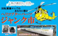 ニュース画像:あいち航空ミュージアム、10月末に「ヘリコプターパーツ ジャンク市」開催