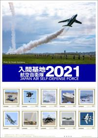 ニュース画像:航空祭の願い込められたオリジナル切手「入間基地航空自衛隊2021」発売