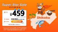 ニュース画像:ジェットスター、17時から四国3路線セール 往復航空券の復路459円
