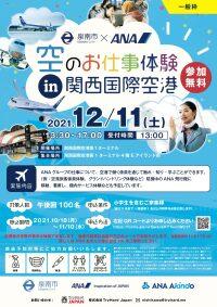 ニュース画像:本物の飛行機でお仕事体験、ANAが泉南市の子供たちへ