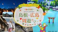 ニュース画像:FDAとIBEX、仙台発着の島根・広島周遊キャンペーン 11・12月