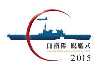 ニュース画像 1枚目:自衛隊記念日記念行事「観艦式」