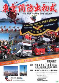 ニュース画像:東京消防庁、1月6日に新春恒例の出初式を開催 航空隊も参加