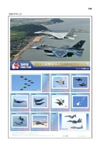 ニュース画像:築城基地航空祭、開催の記念切手が発売 F-2A、F-15Jなどをデザイン