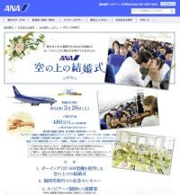 ニュース画像:777-300ERまるごと貸切ウェディング、ANA 挙式155万円