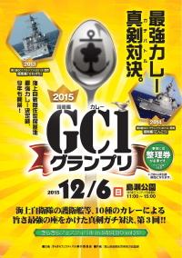 ニュース画像 1枚目:2015 GC1グランプリ