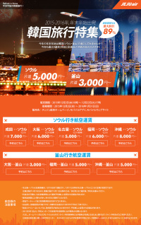 ニュース画像:チェジュ航空、年末年始出発を含む日本路線でセール 3,000円から