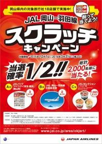 ニュース画像:JAL、岡山発の羽田線で当選確率1/2のスクラッチキャンペーンを開催