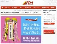 ニュース画像:フジドリームエア、福岡/名古屋小牧線で毎日1名に特典航空券プレゼント