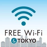 ニュース画像:調布飛行場と大島空港、東京都の無料Wi-Fiスポットの対象施設に