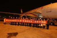 ニュース画像:香港航空、香港/天津線を増便 中国本土企業以外で初の夜間運航