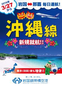 ニュース画像:山口県、ANAの羽田/岩国線の増便と岩国/那覇線の新規就航を歓迎