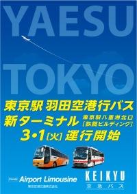 ニュース画像 1枚目:東京駅八重洲北口の新バスターミナル