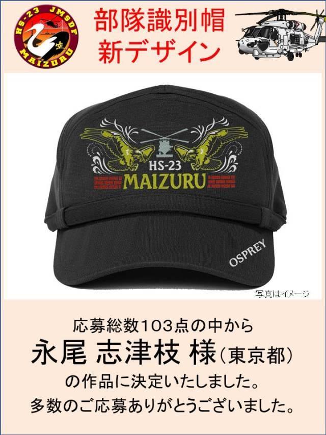 海自第23航空隊、部隊識別帽のデザインを決定 2匹の向かい合うみさご ...