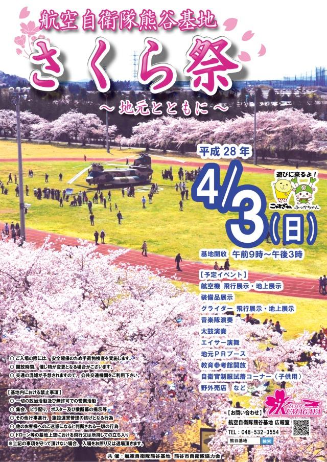 ニュース画像 1枚目:熊谷基地「さくら祭」