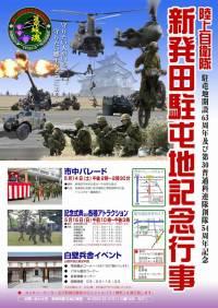 ニュース画像:新発田駐屯地、5月14日と15日に記念行事開催 市中パレードや訓練展示