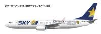 ニュース画像:スカイマーク、4月27日から特別塗装機「タイガースジェット」を就航