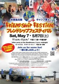 ニュース画像:キャンプ富士フレンドシップフェスティバル、MV-22Bを展示 5月7日開催